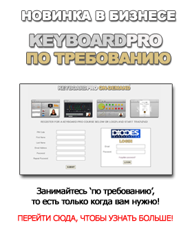 Win with Keyboard Pro